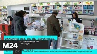 минздрав посоветовал лекарства для лечения коронавируса - Москва 24