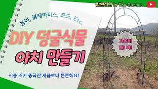 DIY 정원 덩굴식물(장미, 클레마티스, 포도 등) 아…
