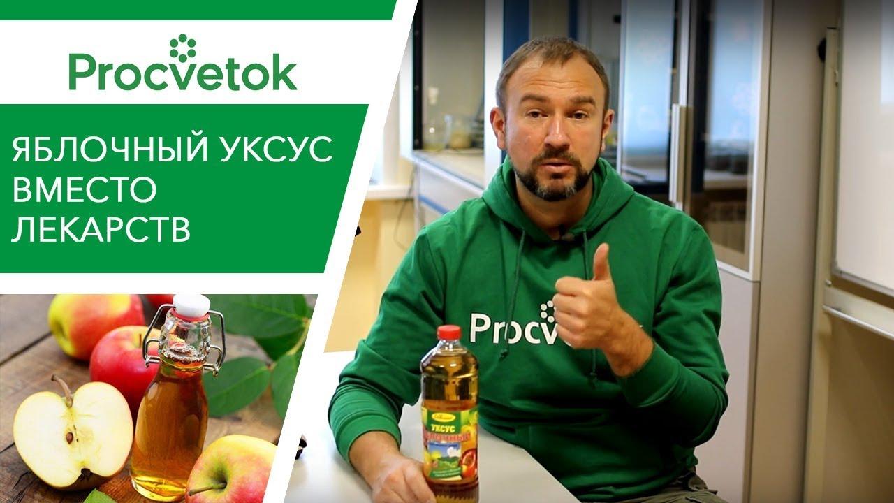 Что будет, если пить ЯБЛОЧНЫЙ УКСУС каждый | яблочный уксус для похудения как пить