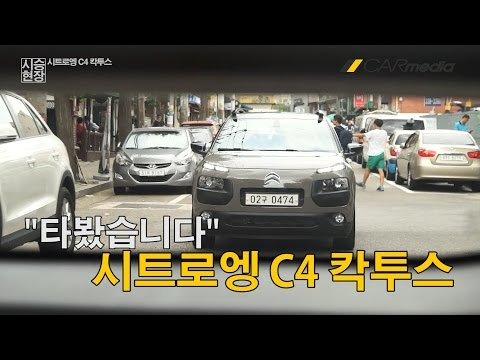 """[카미디어] 시트로엥 C4 칵투스 """"타봤습니다"""" [CarMedia] Citroen C4 Cactus 1.6 Diesel"""