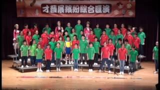 2015 - 2016 年度 才藝展繽紛 合唱團