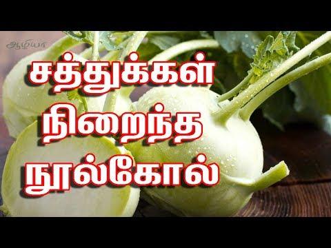 நூல்கோல் நன்மைகள்   Noolkol Benefits   Kohlrabi Benefits In Tamil