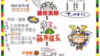 高校日本史B1章6話「その時代の名を藤原と呼ぶ(~1030年)」byWEB玉塾