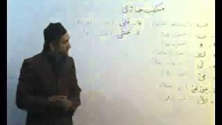 Arabi Grammar Lecture 17 Part 02    عربی  گرامر کلاسس