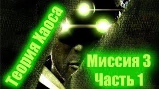 Splinter Cell Chaos Theory Прохождение Миссия 3 Часть 1