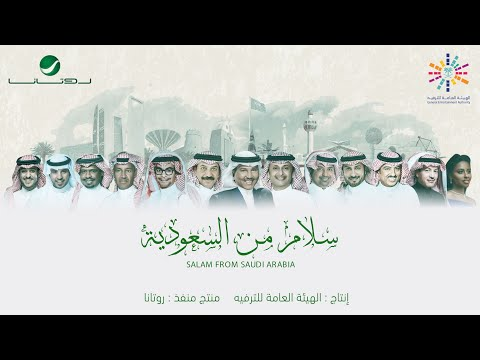 El Magmoaa ... Salam From Saudi Arabia | المجموعة ... سلام من السعودية - بالكلمات