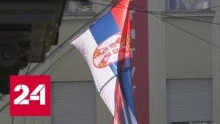 Смотреть видео Глава МИД Сербии обвинил Запад в давлении на страну - Россия 24 онлайн