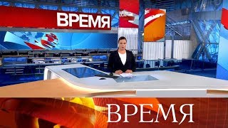 """Выпуск программы """"Время"""" в 21:00 от 23.07.2019"""