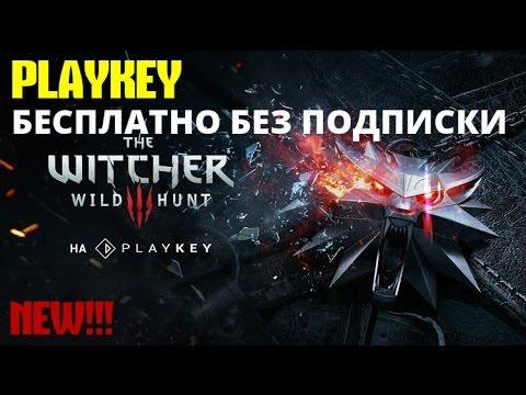 Playkey бесплатно играть в игры без подписки
