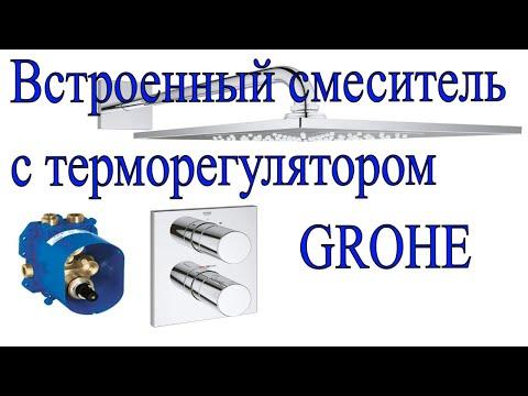 Встроенный смеситель с терморегулятором GROHE - УСТАНОВКА