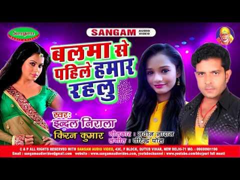 Bhojpuri New Song 2017 बलमा से पहिले हमार रहलू (Indal Nirala, Kiran Kumar)