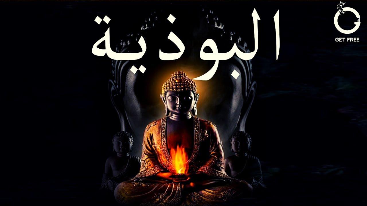 ببساطة 43 - هل كان بوذا نبياً ؟ وهل البوذية ديانة ؟! ملخص البوذية , وكيف يتم تحقيق السعادة ؟