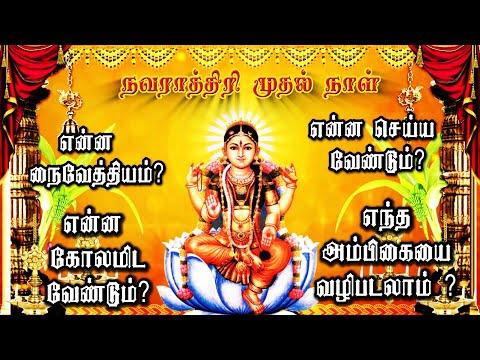 navaratri-pooja-vidhanam-tamil-|-நவராத்திரி-முதல்-நாள்:-என்ன-செய்ய-வேண்டும்?-|-navaratri-pooja-2020