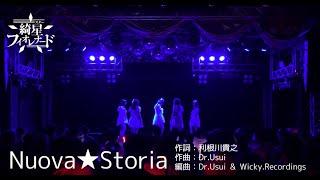 Nuova★Storia (LiveShot.ver)/綺星★フィオレナード