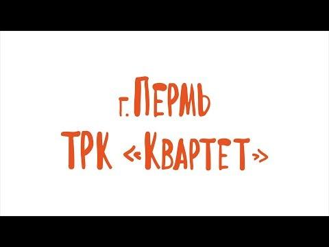 Праздничное открытие Галамарт в г. Пермь, ТРК «Квартет»