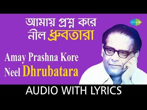 Amay Prashna Kare Neel Dhrubatara with lyric | আমায় প্রশ্ন করে নীল ধ্রুবতারা | Hemanta Mukherjee