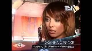 """Наталья и Жанна Фриске в программе """"Ты не поверишь"""""""