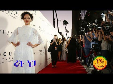 ሩት ነጋ (Ruth Negga) Academy Awards Nominee