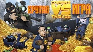 ОЧЕНЬ КРУТАЯ ИГРА! ОНЛАЙН ЭКШЕН - СНАЙПЕРЫ ПРОТИВ ВОРОВ! - Snipers vs Thieves