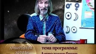 Лабиринты жизни. Александр Астрогор. Астрология брака. Телеканал Семья
