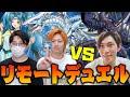 【遊戯王】フィギュアスケート田中刑事選手とリモートデュエルだァ!