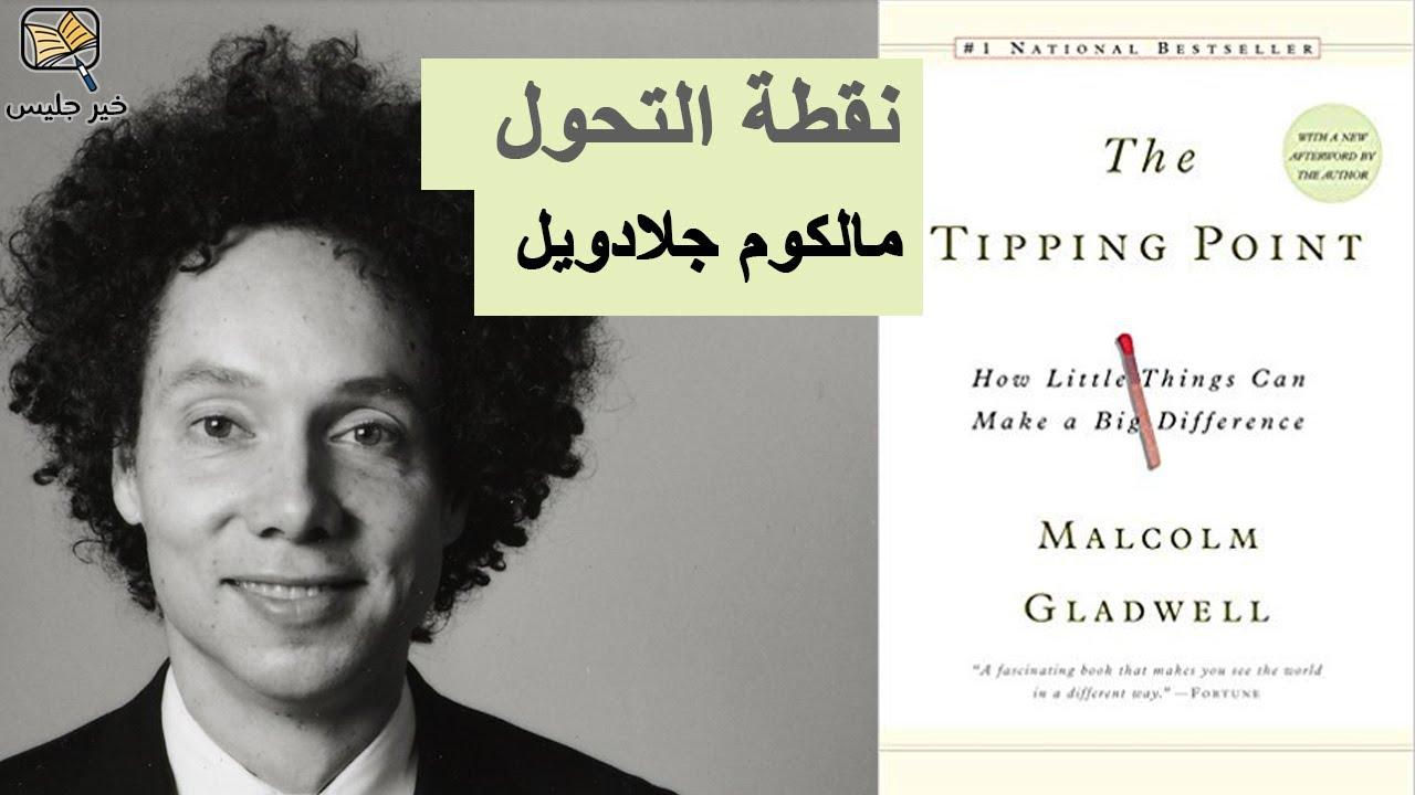 ملخص كتاب نقطة التحول بقلم مالكوم جلادويل :: The Tipping Point by Malcolm Gladwell