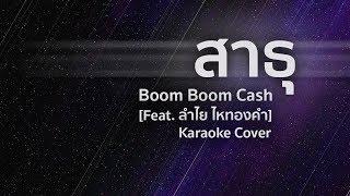 สาธุ - Boom Boom Cash (Feat.ลำไย ไหทองคำ) คาราโอเกะ【KARAOKE COVER】