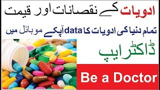 How to Become Expert of Medicine || Best Medical App of Pakistan 2019