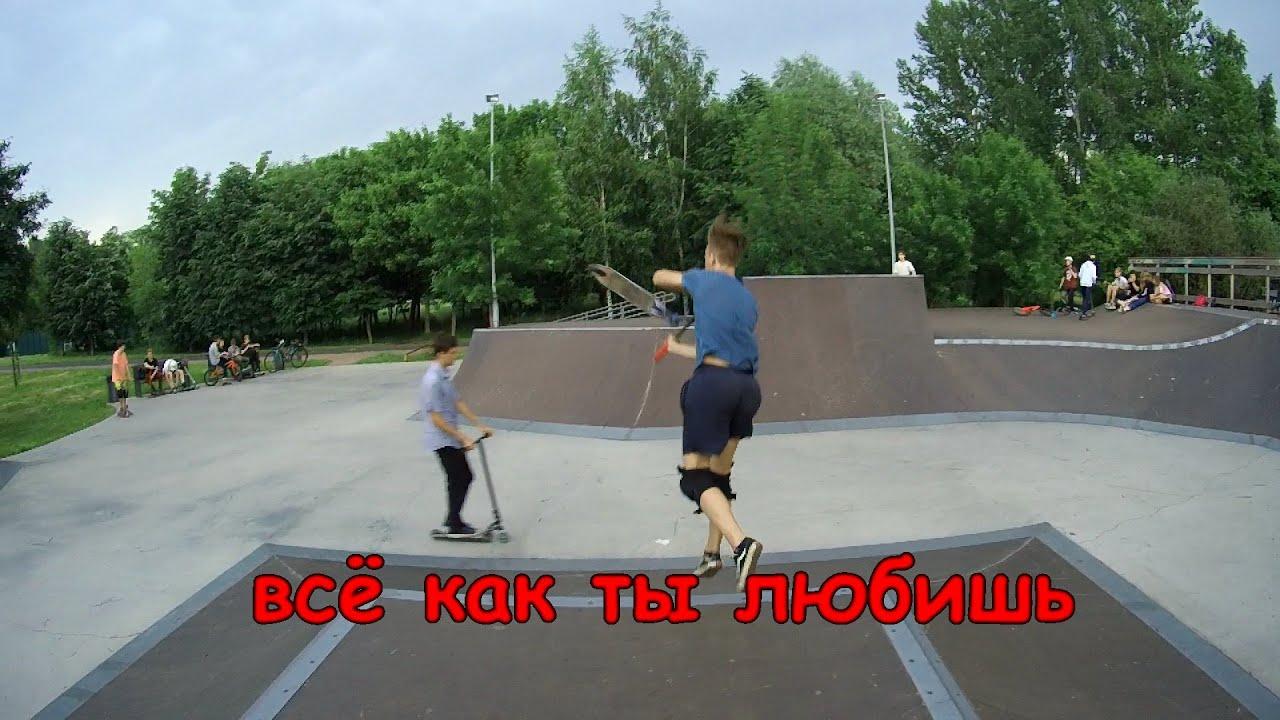 трюки на самокате скейтпарк м.Бабушкинская