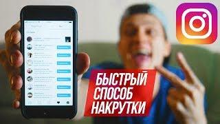 бЕСПЛАТНЫЙ СПОСОБ НАКРУТКИ ПОДПИСЧИКОВ В ИНСТАГРАМ НА 2020 ГОД!/INSTAGRAM