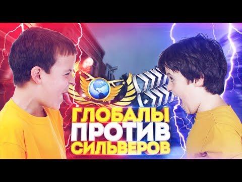 БОЙ ГОДА! 15 СИЛЬВЕРОВ VS 5 ГЛОБАЛОВ В КС ГО! КТО СИЛЬНЕЕ? (CS:GO)