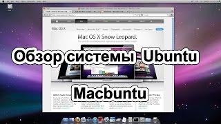 Обзор системы  Ubuntu Mac OS X – Macbuntu