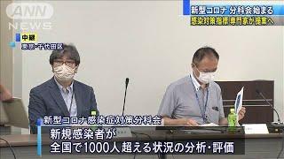 感染対策指標、専門家が提案へ 新型コロナ分科会(20/07/31) - YouTube