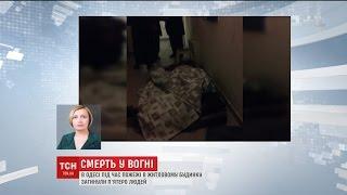 Мати та 4 дітей загинули у масштабній пожежі в Одесі