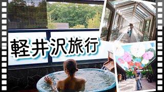 【軽井沢旅行】浅間山の絶景!リゾートホテル&オススメスポット【Vlog】