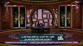 فيديو.. خالد الجندي يهاجم نزار قباني