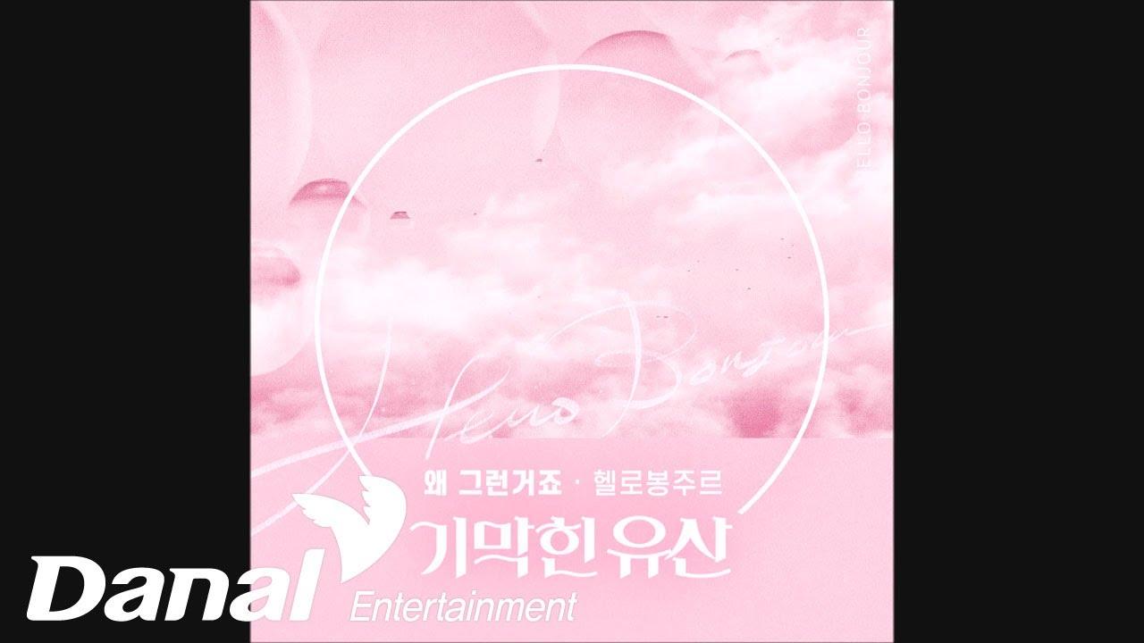 헬로봉주르 - 왜 그런거죠ㅣ기막힌 유산 OST Part.32
