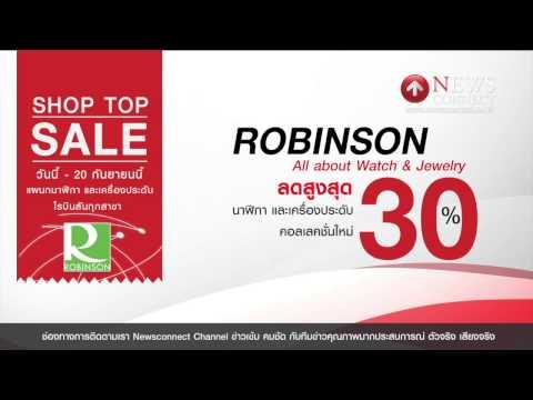"Shop Top Sale ชวนช้อป""วัตสัน 1 บาท""มาพร้อมโปรมาจอลิกา มาจอร์กา ลด 20% : NewsConnect Channel"