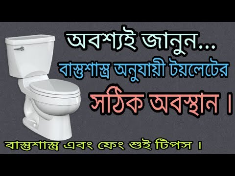 Position of Toilet / Bathroom/Septic tank according to ...