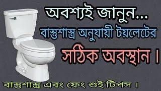 Position of Toilet / Bathroom/Septic tank according to Vastu Shastra -Vastu Tips for Toilet Bengali