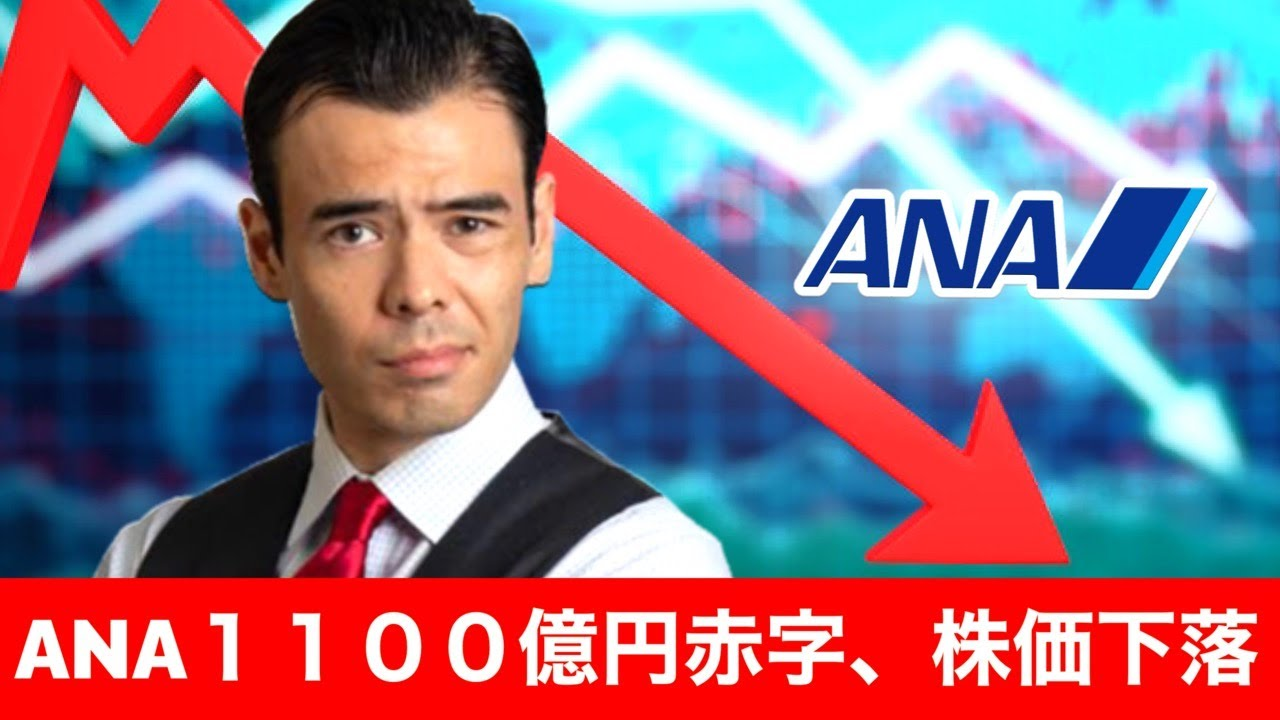 Download ANA1100億円赤字、株価下落