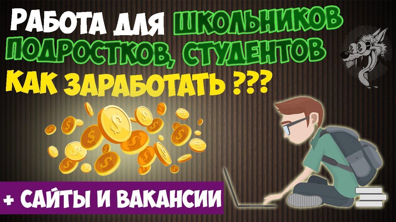 заработок в интернете вакансии для подростков