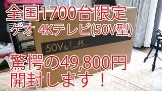 【ゲオ 4Kテレビ開封】1700台限定!49,800円なのに十分満足できるテレビです!設置方法から視聴まで紹介! 4K映像 4K放送 新元号 令和になっても頑張ります