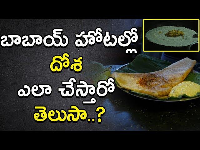 బాబాయి హోటల్లో దోశ ఎలా చేస్తారో తెలుసా..? Babai Hotel Idli In Vijayawada   PDTV Foods