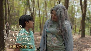 Kohollawe Dewathavi | Episode 29 - (2021-03-22) | ITN Thumbnail
