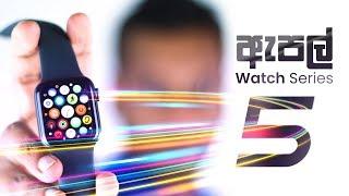 Apple Watch Series 5 🇱🇰