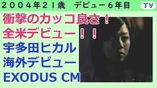 宇多田ヒカルさんの全米デビューアルバム「EXODUS」のCMです。 「Utada...