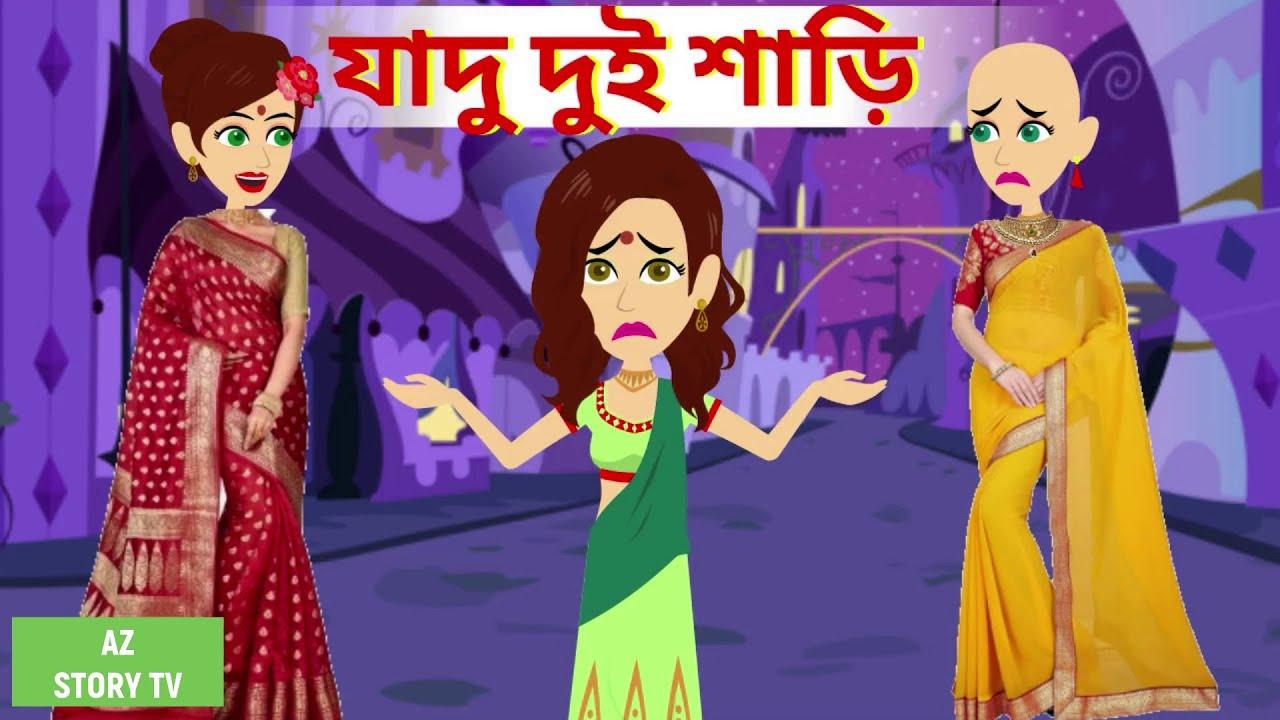 Jadur dui saree   Bengali Story   Jadur golpo   AZ Story TV   যাদু দুই শাড়ি