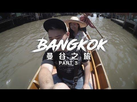 【vlog】泰国曼谷-bangkok-(part-3)---丹能莎朵水上市场。美功铁道。asiatique河濱碼頭夜市。chatuchak恰图恰周末市集。jj-green夜市。