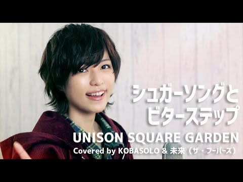 【女性が歌う】シュガーソングとビターステップ/UNISON SQUARE GARDEN(Covered By コバソロ & 未来(ザ・フーパーズ))